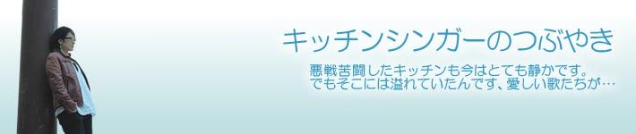 豊島たづみ キッチンシンガーのつぶやき