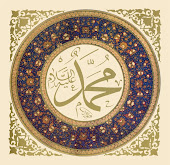 Biografía del Profeta Muhammad (s.a.w.)