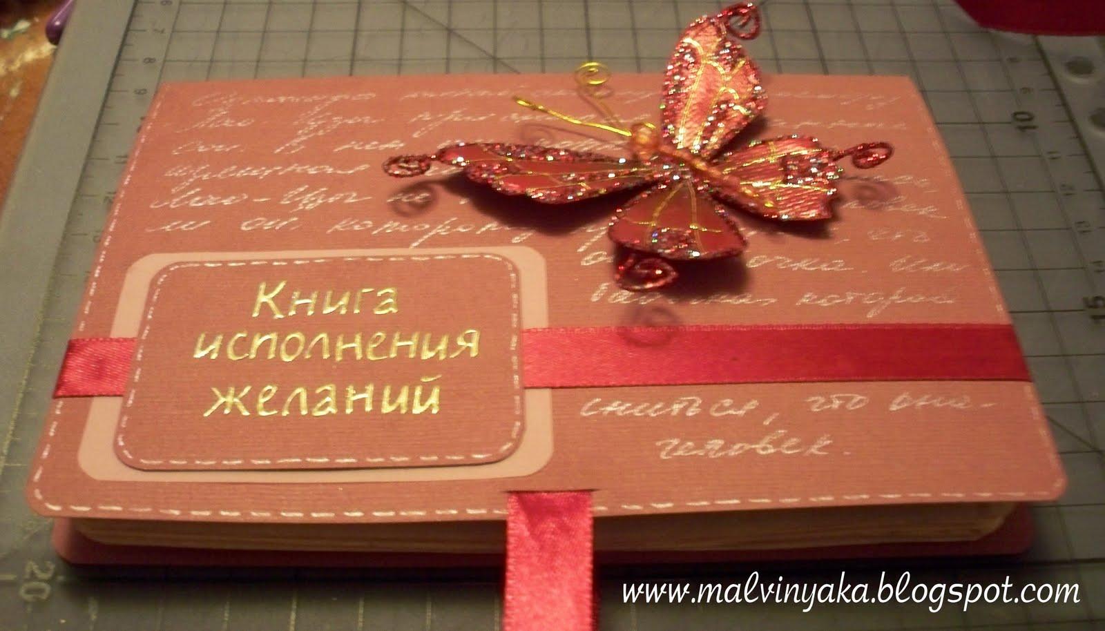 Как сделать на исполнения желания на день рождения