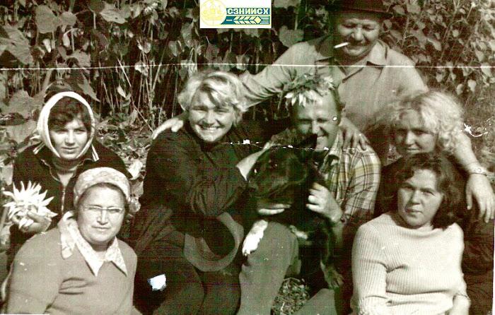 Коллектив лаборатории полевого кормопрозводства СЗНИИСХ, 1977
