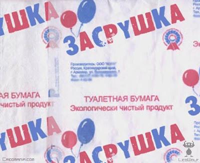 Tуалетная бумага для женсчен