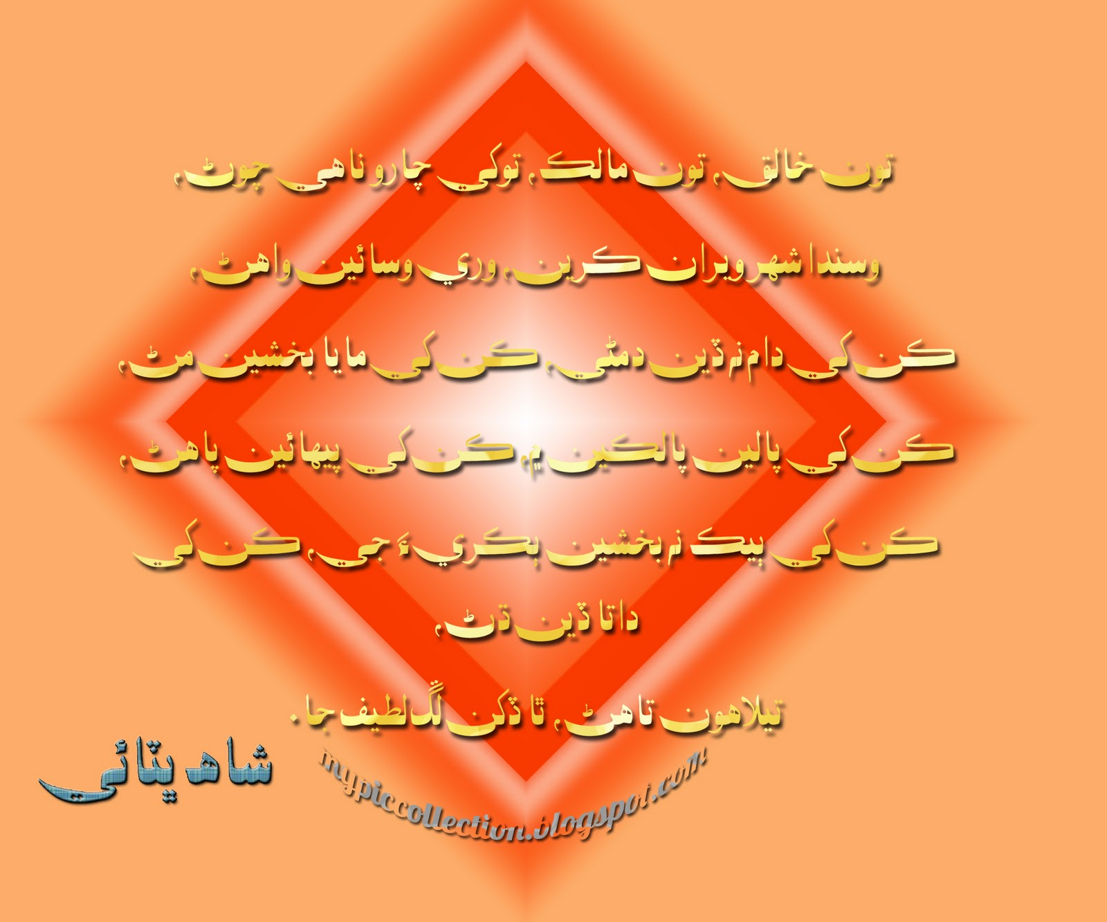 Shah Latif Poetry in Sindhi http://mypiccollection.blogspot.com/2011/01/poetry-of-shah-abdul-latif-bhitai-and.html