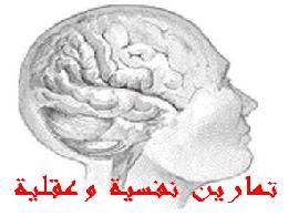 تمارين نفسية وعقلية
