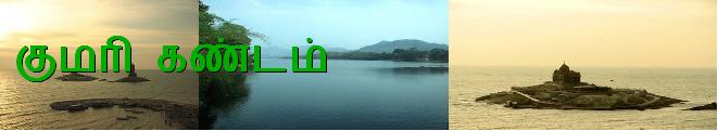 குமரிக்கண்டம்