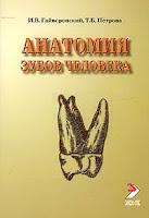 Книга Анатомия зубов человека