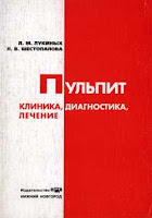 Книга Стоматология, Пульпит - Клиника Диагностика и Лечение