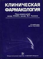 Книга: Фармакология Кукес. Скачать фармакологию Кукеса В.Г. бесплатно