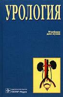 Книга по Урологии. Лопаткин