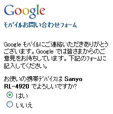 お使いの携帯デバイスは Sanyo RL-4920 でよろしいですか?