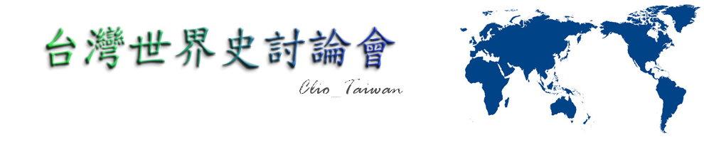 台灣世界史討論會