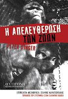 Η ελληνική έκδοση του 2010