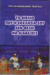 TO BIBΛIO ΠOY