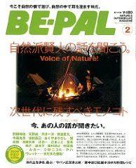 ビーパル2009/2月号表紙