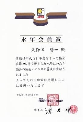 永年会員賞