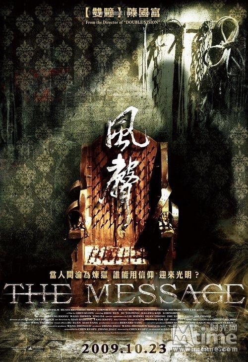 [message+taiwan+poster.jpg