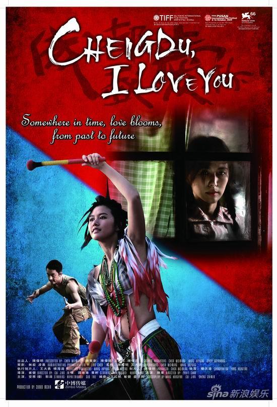 [chengdu+i+love+yu+poster+1.jpg