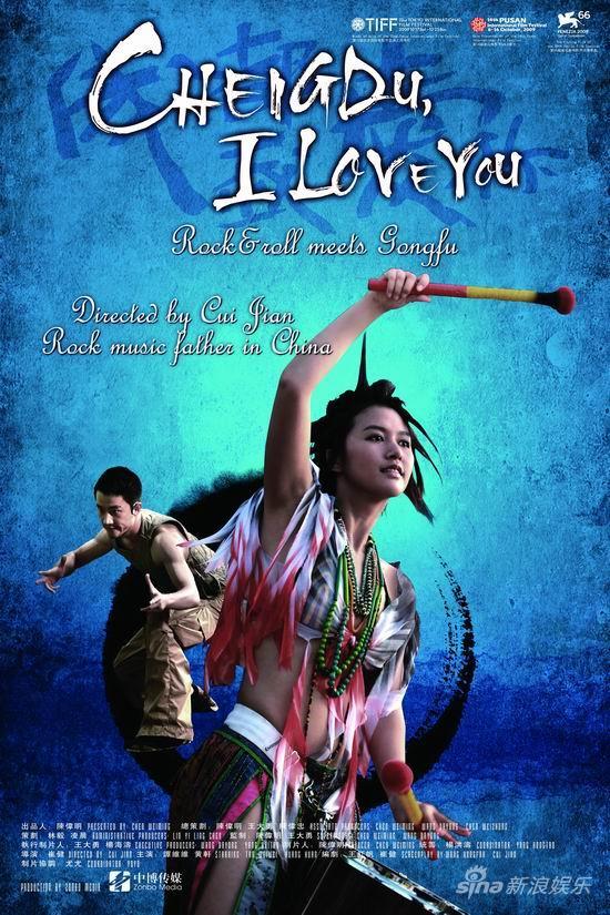 [chengdu+i+love+yu+poster+3.jpg
