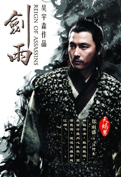 Reign of Assassin's 2010