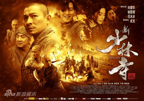 shaolin posters