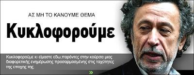 www.zougla.gr Κυκλοφορούμε