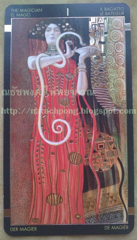 ไพ่ยิปซี ไพ่ทาโรต์ Magician เมจิเชี่ยน เมจิคเชี่ยน เมจิกเชี่ยน ไพ่ the magician golden tarot of klimt hygeia hygieia gold gilded foil Lo Scarabeo