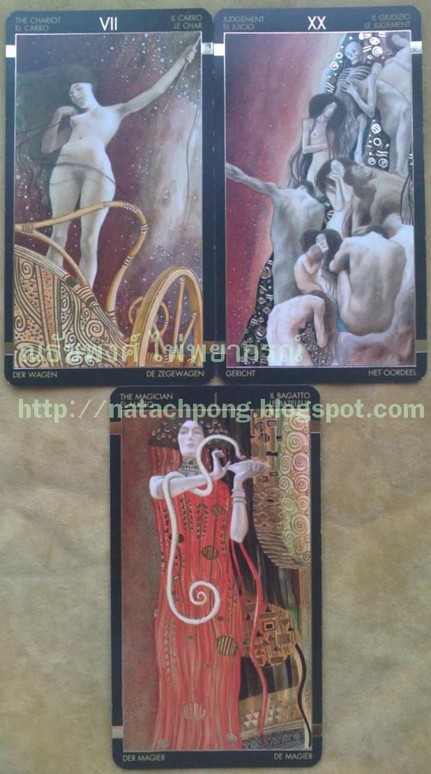 ไพ่ทาโรต์ Chariot Judgment ไพ่ยิปซี ความหมายไพ่ รถศึก พิพากษา ไพ่ทาโร่ Golden Tarot of Klimt ไพ่ Magician