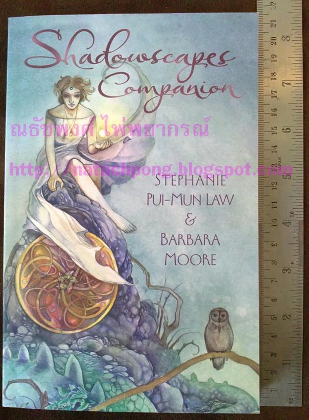 หนังสือ ไพ่ทาโรต์ Shadowscapes