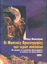 Με αφορμη την ανακαλυψη βραχογραφιων σε σπηλαιο του ορους Αιγαλεω