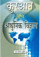 "hindi pdf book ""qur'an and modern science"