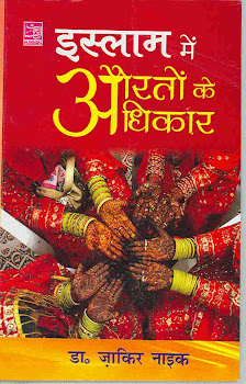 पुस्तकः Islam-Mein-Auraton-Ke-Adhikar