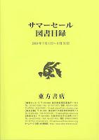 2010サマーセール図書目録
