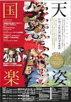 公演ポスター(PDFファイル)