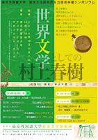 シンポジウムポスター(PDF)