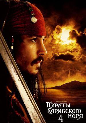 Пираты Карибского моря 4 - на странных берегах
