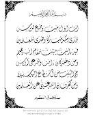 Makkah / Bakkah