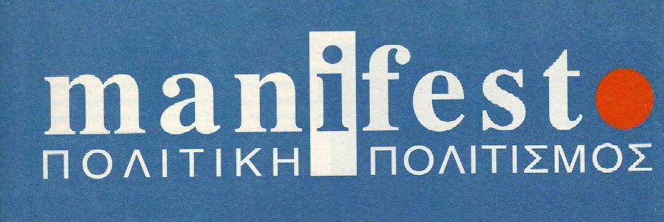 περιοδικό manifesto