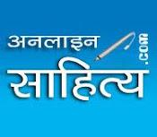 Online Nepali Literature