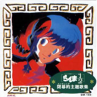 soundtrack & anime: RANMA 1/2
