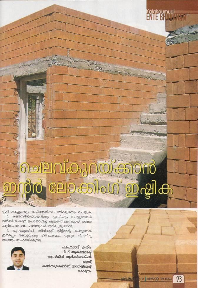 Interlocking bricks house designs 28 images bina rumah for Interlocking brick house plans