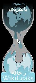 ويكيليكس الأمريكية: تسريبات مخابراتية ليست بالمجان..!