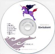 Riwkakant / riwkakant
