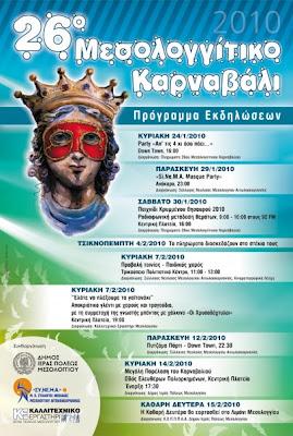 Με την παρέλαση των πληρωμάτων κορυφώνονται οι εκδηλώσεις για το 26ο Μεσολογγίτικο Καρναβάλι