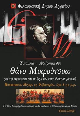 Συναυλία-αφιέρωμα στο Θάνο Μικρούτσικο
