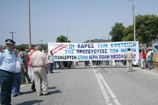Αποκλεισμός της εθνικής οδού για το Εφετείο.