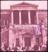 """Ελλάς, Ελλήνων…""""Αγωνιστών""""!"""