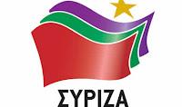 Αύριο παρουσιάζεται το ψηφοδέλτιο του ΣΥΡΙΖΑ Αιτωλοακαρνανίας.