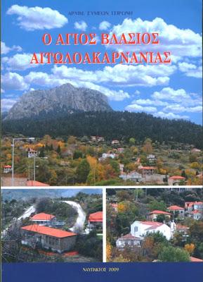 """Βιβλιοπαρουσίαση: """"Ο Άγιος Βλάσιος Αιτωλοακαρνανίας"""""""