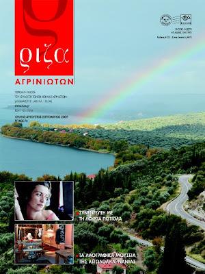 Εκδόθηκε το 74ο τεύχος του περιοδικού «Ρίζα Αγρινιωτών».