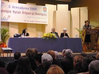 Από την εκδήλωση της ΕΛΕΠΑΠ.