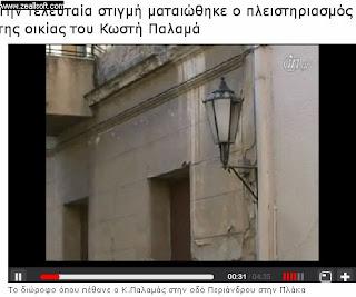 Την τελευταία στιγμή ματαιώθηκε ο πλειστηριασμός της οικίας του Κωστή Παλαμά στη Πλάκα